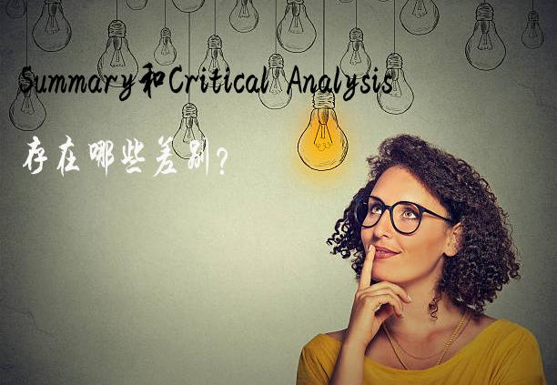 Summary和Critical Analysis存在哪些差别?